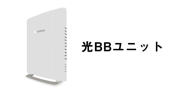Bb は 光 ユニット と