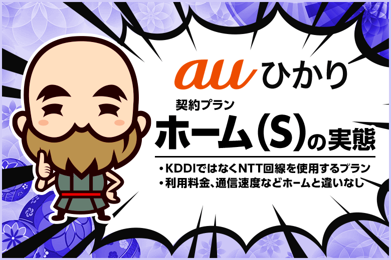 auひかりの幻の契約プラン「ホーム(s)」の実態にせまる!