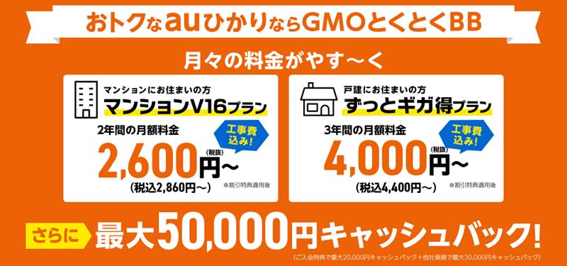 GMOとくとくBBの月額料金割引キャンペーン