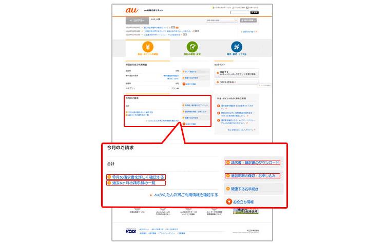 WEB de 請求書からauひかり料金を確認する