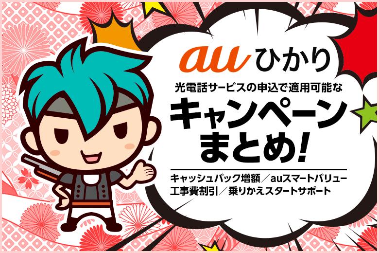 auひかり電話に申し込むと適用できるキャンペーンまとめ!総額9万円以上お得?!