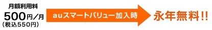 auスマートバリューの適用で永年500円割引