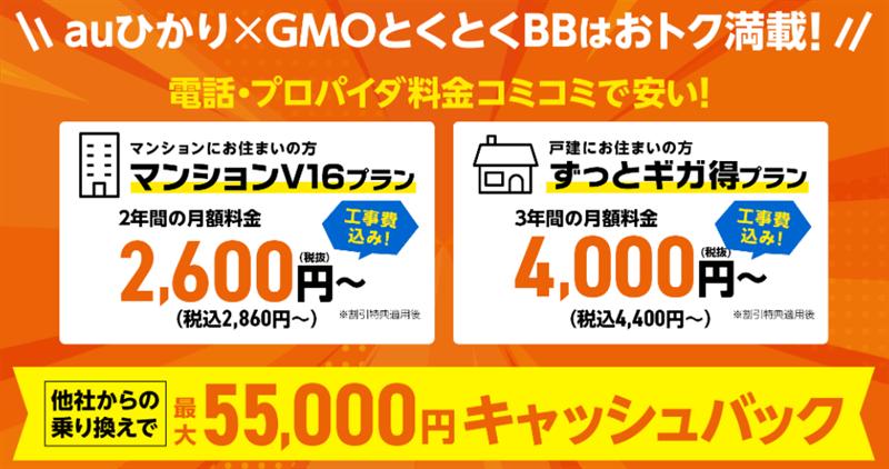 auひかりプロバイダ「GMOとくとくBB」