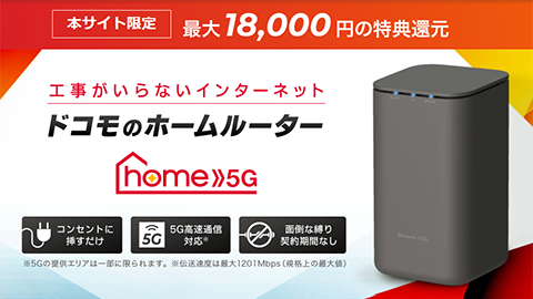 ドコモ home 5G販売代理店GMOとくとくBB