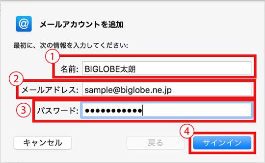 メール biglobe 【重要】BIGLOBEメール 旧来メール設定の提供終了によるメールソフト推奨設定への変更のお願い:BIGLOBE会員サポート