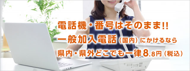 auひかり電話サービスは電話番号そのまま、月額利用料もワンコイン!