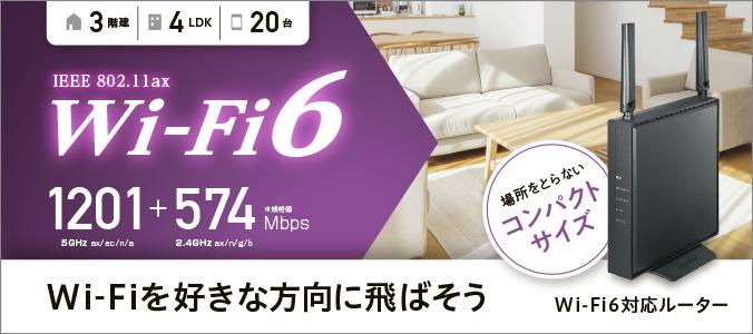 WiFi6ルーターメイン画像