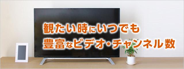 auひかり テレビサービス
